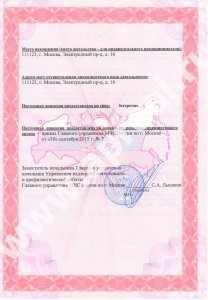 лицензия пожарной безопасности (на пожарную сигнализацию)